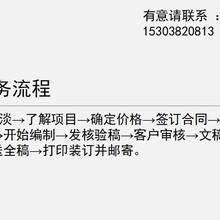 顺昌县代做可行性研究报告的公司-顺昌县可研报告多少钱一份图片