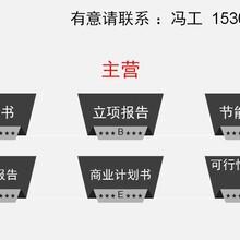 牡丹江专门做项目申请报告的地方-牡丹江可行公司可研报告怎么收费图片