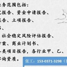 浈江哪有做可行性报告-浈江报告写可研立项申请报告图片