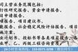 浦城找写可研报告单位-浦城可行的公司报告可以写的