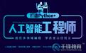 武汉Python培训机构哪里好?你应该这样选