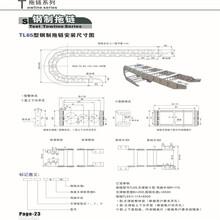 机床穿线钢制拖链钢铝拖链介绍图片