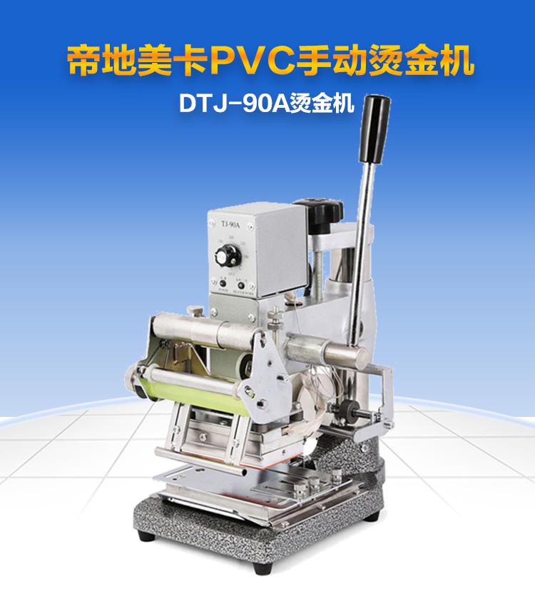 上海帝地PVC烫金机生产厂家