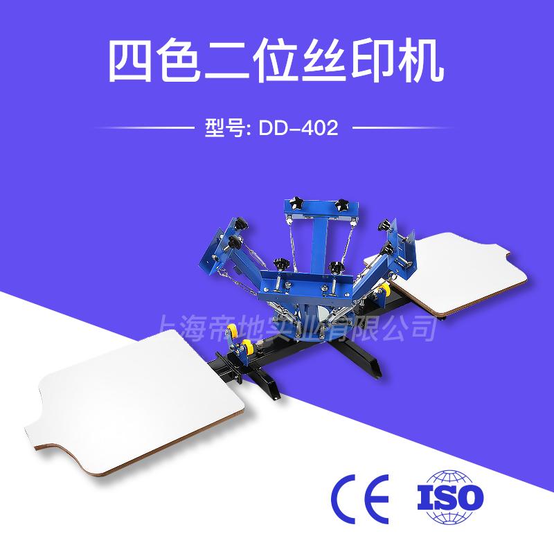 四色2位丝印机手动丝印机上海帝地生产厂家