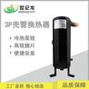 空气能壳式换热器