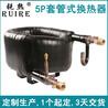 螺旋套管式换热器锐热管式换热器
