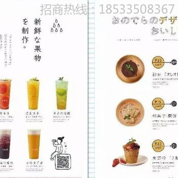 解析小野寺的茶奶茶加盟品牌迅速扩张的背后!