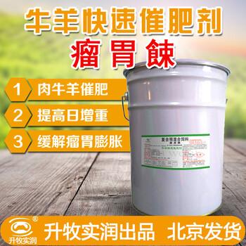 瘤胃素,莫能菌素,北京厂家直销,牛育肥肚子涨怎么办?解决牛的痛苦。