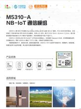 M5310-ANB-IoT模組圖片