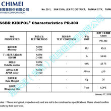 臺湾奇美SSBRPR-303溶聚丁苯橡胶可提供COA图片