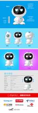 儿童智能手表、AI智能陪伴机器人、儿子学习机器人