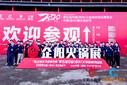2021全國的火鍋食材展覽會:成都鄭州南京北京廣州火鍋展圖片