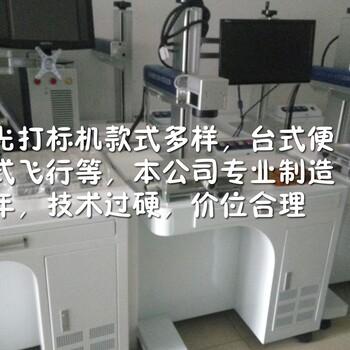 四川激光打标机,成都打标机厂家,四川重庆成都二维码激光打标机