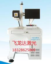 四川乐山二维码打标机激光打码机零部件打标刻字找飞龙达激光图片