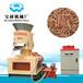 2020農村辦廠項目生物質秸稈顆粒機木屑鋸末顆粒機