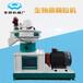 上海生產燃料顆粒機安全可靠,生物質顆粒機