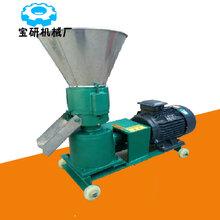 寶研養殖飼料顆粒機,天津銷售飼料顆粒機規格齊全圖片