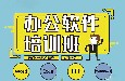 惠陽大亞灣電腦培訓,辦公自動化培訓,電腦辦公軟件培訓
