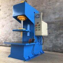 C型压力机单臂式液压机油压机压力机设备图片