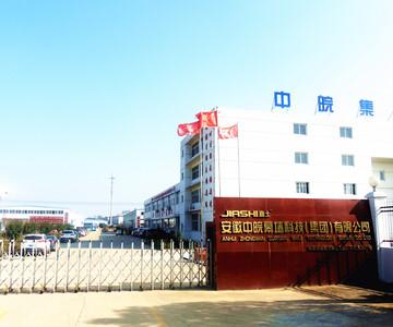 安徽嘉士新型材料有限公司