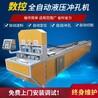 新款槽钢数控冲孔机_小导管自动冲孔机_货架支柱冲孔下料机