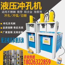 不銹鋼管沖孔機價格恒竣達多功能沖孔機廠家