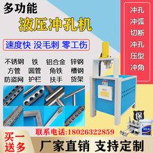 恒竣達角鋼打孔機大功率槽鋼沖孔機型材切斷機沒毛刺