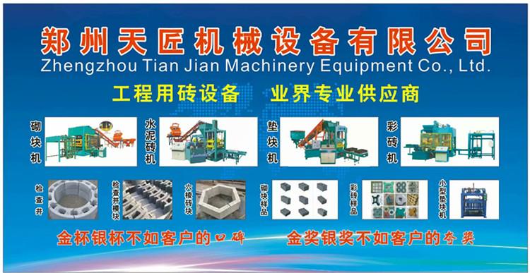 鄭州天匠機械設備有限公司