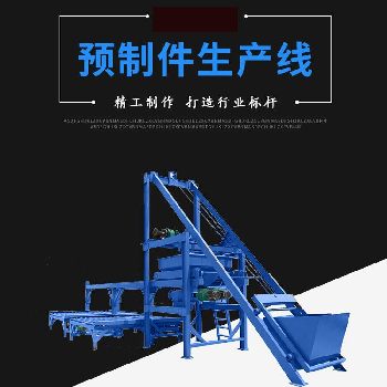 预制件生产设备混凝土预制构件布料机自动化生产线