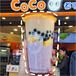 coco奶茶加盟店保持长期经营四大秘诀