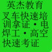 廣州電工證,電工操作證培訓,電工速考證報名,英杰教育