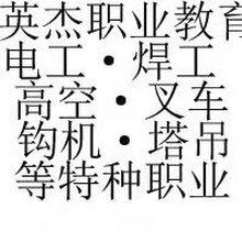 廣州天河考電工證,廣州天河電工證報名,廣州天河電工培訓考證