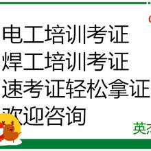 廣州從化電工考證,廣州從化電工培訓考證,廣州從化電工證報名