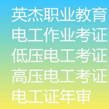 廣州白云區電工考證,廣州電工培訓考證,廣州考電工證報名