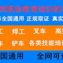 廣州黃埔電工證考試培訓/電工考證/考電工證報名/考電工上崗證