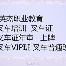 廣州番禺叉車技術培訓中心/叉車培訓考證/叉車證年審/考叉車證