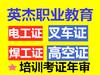 广州哪里有焊工考证,广州哪里有电工考证,广州哪里有高空考证,叉车培训考证