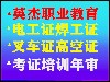 广州高空考证哪里好,焊工考证哪里好,叉车考证哪里好,电工考证哪里好