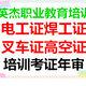 廣州高空證報名,高空架設作業證,高處安裝維護作業證