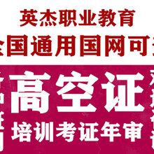 廣州白云電工操作證報考、復審、換證、培訓
