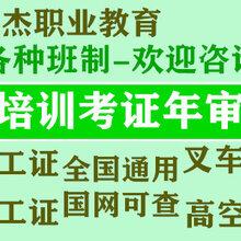 廣州白云區叉車培訓,廣州叉車培訓考證,廣州白云區叉車證報考