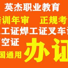 廣州考電工證,廣州考電工證報名,廣州考電工證培訓考證
