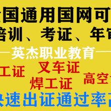 廣州考電工證報考,廣州考焊工證報考,廣州考高空證報考