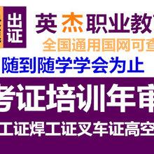 廣州從化電工證報考,廣州從化焊工證報考,廣州從化叉車培訓考證