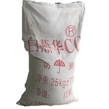 白燕华CC鞋料PVC异性材密封胶电线电缆皮橡胶塑料涂料油漆油墨人造革的填料图片
