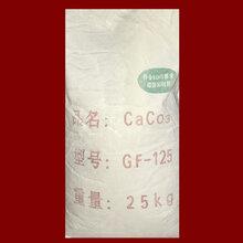 碳酸钙填料橡胶补强牙膏摩擦剂助滤剂缓冲剂溶解剂塑料稳定胶粘剂密封剂电缆绝缘图片