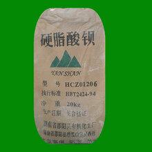 硬脂酸钡硬酯酸钡十八酸钡耐高温润滑脱模聚氯乙烯的稳定剂润滑剂防水剂轴承填衬料图片