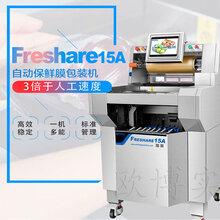 贵州生鲜保鲜包装机,果蔬自动保鲜膜包装机图片