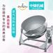 200L不銹鋼電加熱夾層鍋廠家直銷定制款
