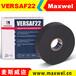 VERSAF22無襯層絕緣自粘帶母排架空線引線絕緣防護高壓防潮密封